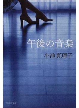 午後の音楽(集英社文庫)
