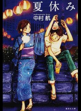 夏休み(集英社文庫)