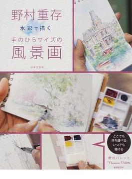 野村重存水彩で描く手のひらサイズの風景画