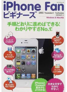 iPhone Fanビギナーズ 2011Summer−Autumn 大きな図でよくわかる!iPhoneの使い方をやさしく解説!(マイコミムック)
