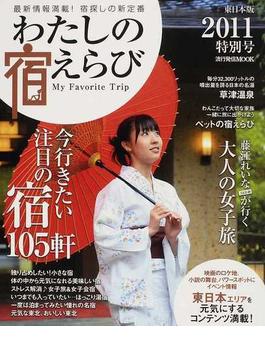 わたしの宿えらび 東日本版 2011特別号(流行発信MOOK)