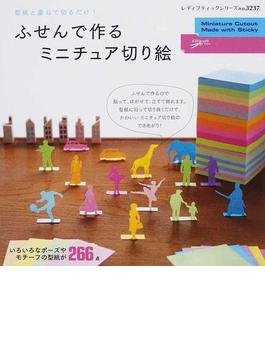ふせんで作るミニチュア切り絵 型紙と重ねて切るだけ!(レディブティックシリーズ)