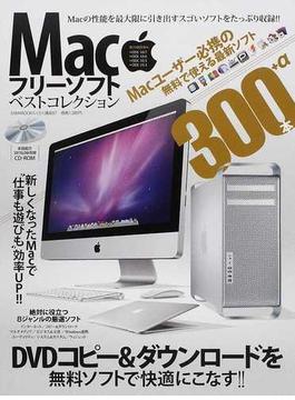 Macフリーソフトベストコレクション DVDコピー&ダウンロードを無料ソフトで快適にこなす!!