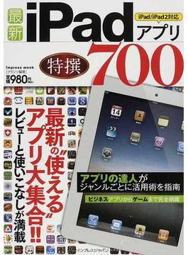"""最新iPadアプリ特撰700 最新の""""使える""""アプリ大集合!!"""