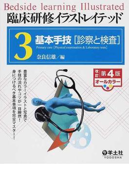 臨床研修イラストレイテッド 改訂第4版 3 基本手技 診察と検査