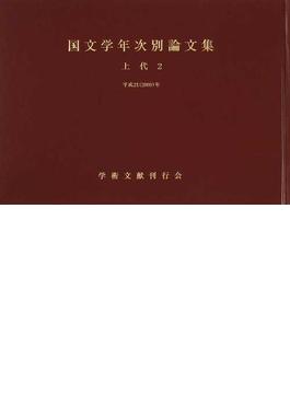 国文学年次別論文集 上代2平成21(2009)年