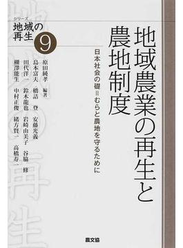 地域農業の再生と農地制度 日本社会の礎=むらと農地を守るために