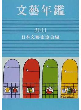 文藝年鑑 2011