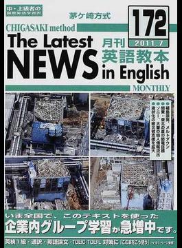 茅ケ崎方式月刊英語教本 中・上級者の国際英語学習書 172(2011.7)