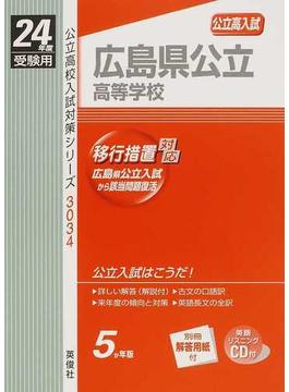 広島県公立高等学校 高校入試 24年度受験用