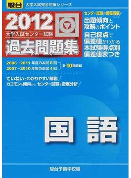 大学入試センター試験過去問題集国語