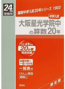 大阪星光学院中の算数20年 中学入試 24年度受験用