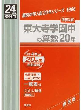 東大寺学園中の算数20年 中学入試 24年度受験用