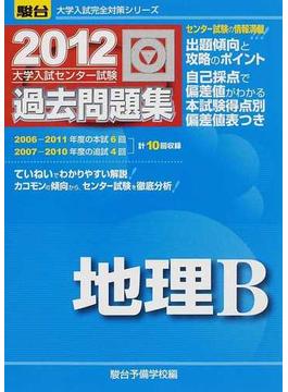 大学入試センター試験過去問題集地理B