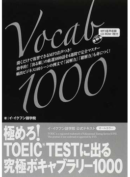 極めろ!TOEIC TESTに出る究極ボキャブラリー1000 イ・イクフン語学院公式テキスト