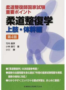 柔道整復師国家試験重要ポイント柔道整復学 第4版 上肢・体幹編