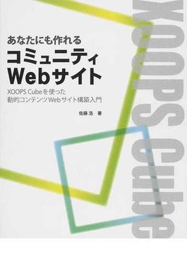 あなたにも作れるコミュニティWebサイト XOOPS Cubeを使った動的コンテンツWebサイト構築入門 改訂