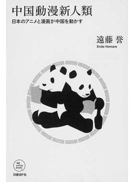 中国動漫新人類 日本のアニメと漫画が中国を動かす