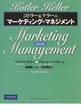 コトラー&ケラーのマーケティング・マネジメント