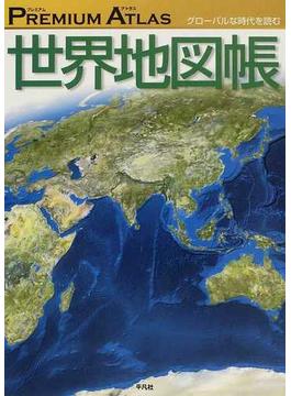 PREMIUM ATLAS世界地図帳 グローバルな時代を読む