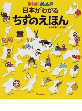 日本がわかるちずのえほん