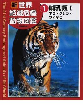新世界絶滅危機動物図鑑 図書館版 1 哺乳類 1 ネコ・クジラ・ウマなど