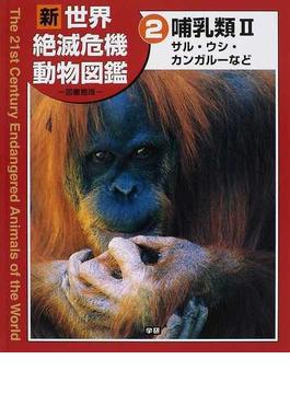 新世界絶滅危機動物図鑑 図書館版 2 哺乳類 2 サル・ウシ・カンガルーなど