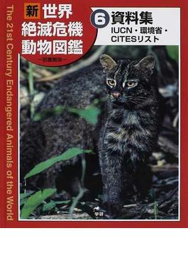 新世界絶滅危機動物図鑑 図書館版 6 資料集