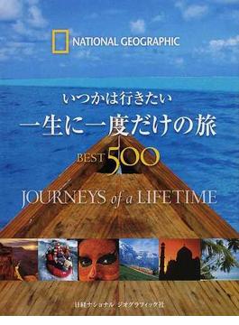 いつかは行きたい一生に一度だけの旅BEST500 正