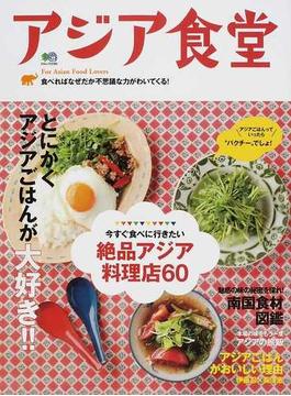アジア食堂 For Asian Food Lovers 今すぐ食べに行きたい絶品アジア料理店60/南国食材図鑑(エイムック)