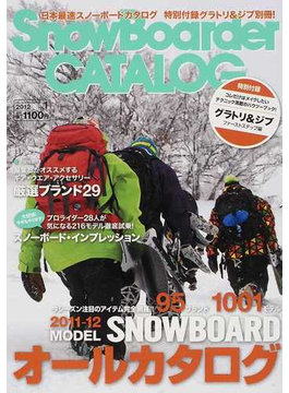 SnowBoarder 2012vol.1 スノーボードオールカタログ