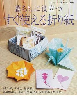 暮らしに役立つすぐ使える折り紙 折り紙、和紙、包装紙、新聞紙など身の回りの紙を活かすエコ折り紙