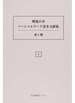 戦後日本ソーシャルワーク基本文献集 復刻 第1期1