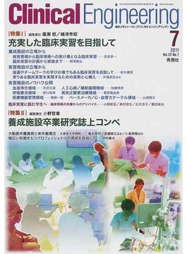 クリニカルエンジニアリング 臨床工学ジャーナル Vol.22No.7(2011−7月号) 特集充実した臨床実習を目指して