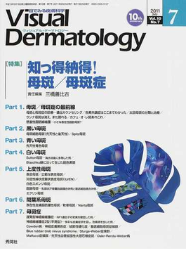 Visual Dermatology 目でみる皮膚科学 Vol.10No.7(2011−7) 〈特集〉知っ得納得!母斑/母斑症