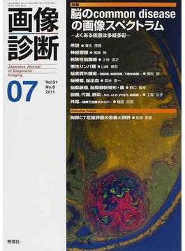 画像診断 Vol.31No.8(2011−07) 特集脳のcommon diseaseの画像スペクトラム