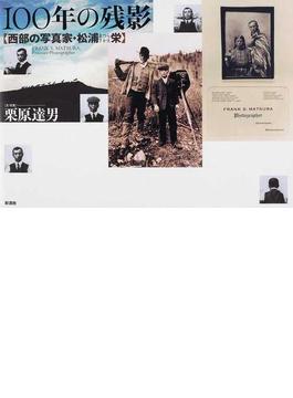 100年の残影 西部の写真家・松浦栄