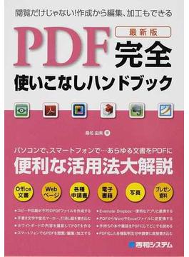 PDF完全使いこなしハンドブック 最新版 閲覧だけじゃない!作成から編集、加工もできる