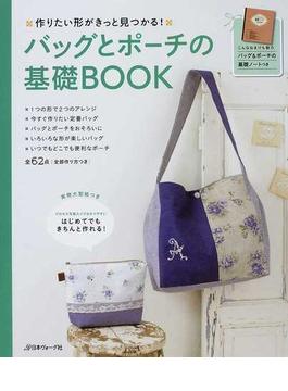 バッグとポーチの基礎BOOK 作りたい形がきっと見つかる!