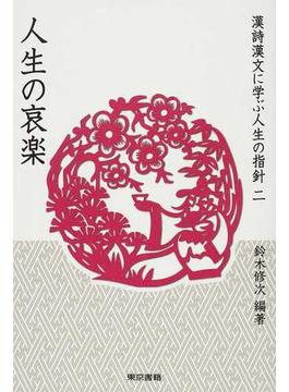 漢詩漢文に学ぶ人生の指針 2 人生の哀楽