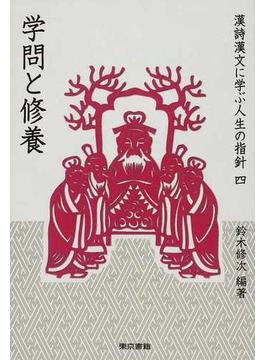 漢詩漢文に学ぶ人生の指針 4 学問と修養