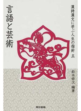 漢詩漢文に学ぶ人生の指針 5 言語と芸術