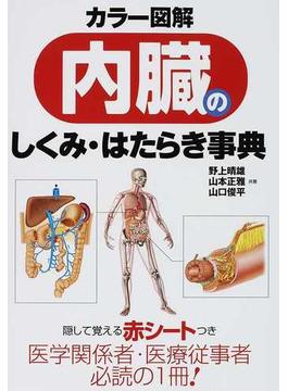 内臓のしくみ・はたらき事典 カラー図解