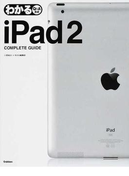 わかるiPad2 COMPLETE GUIDE Q&A方式