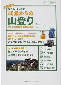 始める・やり直す40歳からの山登り ケガなく長続きする知恵と裏技 始める・やり直すオトナの教科書 完全保存版