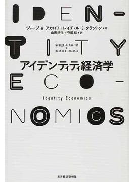 アイデンティティ経済学