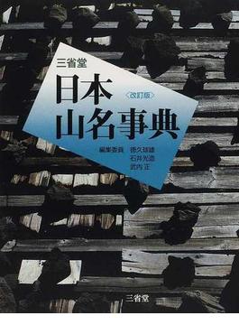 三省堂日本山名事典 改訂版