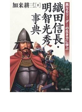 織田信長・明智光秀事典 異なるリーダーの生き方に学ぶ