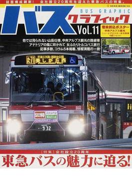バスグラフィック Vol.11 東急バスの魅力に迫る!