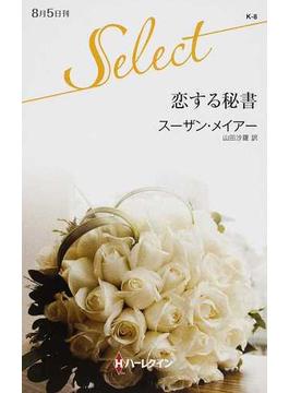恋する秘書(ハーレクイン・セレクト)